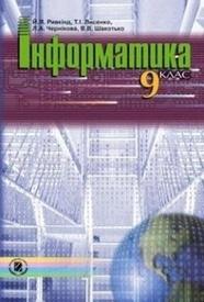 Підручник Інформатика 9 клас Ривкінд