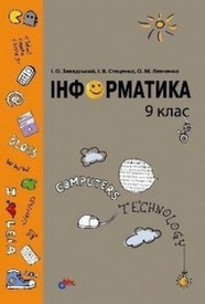 Інформатика 9 клас Завадський