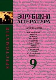 Зарубіжна література Хрестоматія 9 клас Ковбасенко