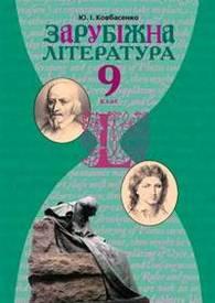 Зарубіжна література 9 клас Ковбасенко