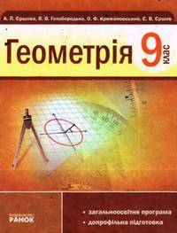 скачать учебник 9 класс геометрия