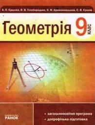 Підручник Геометрія 9 клас Єршова
