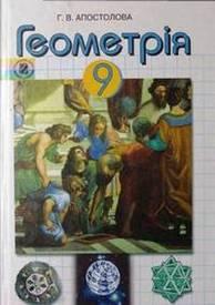 Підручник Геометрія 9 клас Апостолова