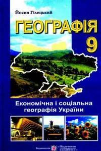 Читать книгу география 9 класс 2014 учебник