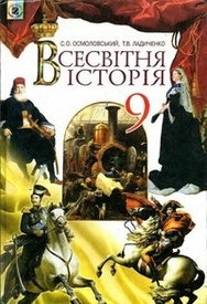 Підручник Всесвітня Історія 9 клас Осмоловський