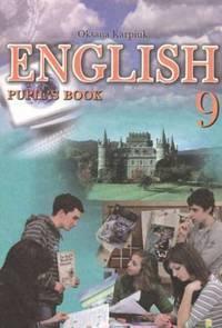 Підручники, учебники 9 класс скачать бесплатно с 4book, читать.