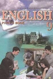 Англійська мова 9 клас Карп'юк