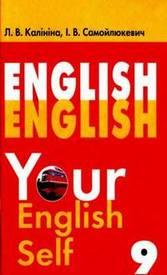 Підручник Англійська мова English 9 клас Калініна. Скачать, читать