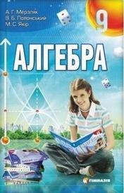 Підручник Алгебра 9 клас Мерзляк. Скачать, читать