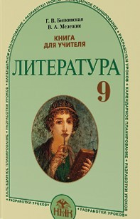 kakuyu-uchebnik-po-literature-gvbitkivskogo-6-klass-otveti-platonova-nikita