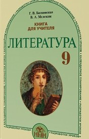 Литература 9 класс Биткивская