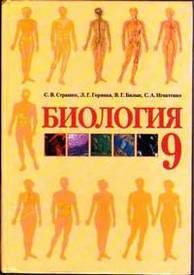 Биология 9 класс Страшко (Рус.)