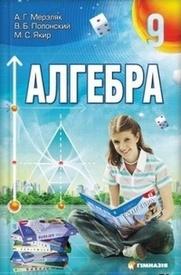 Алгебра 9 класс Мерзляк (Рус.)