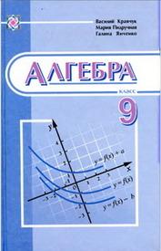Алгебра 9 класс Кравчук (Рус.)