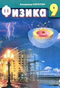 Скачать учебник физика сиротюк 9 класс.