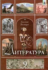 Литература 9 класс Волощук