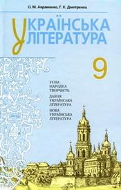 Українська література 9 клас Авраменко