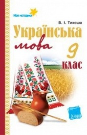 Підручник Українська мова 9 клас Тихоша