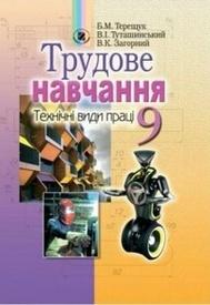 Підручник Трудове навчання Технічні види праці 9 клас Терещук