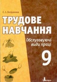 Трудове навчання Обслуговуючі види праці 9 клас Богданова