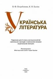 Українська література 9 клас Погребенник