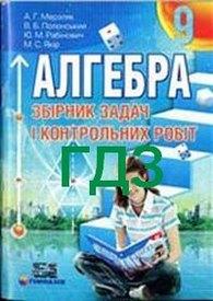 ГДЗ (Ответы, решебник) Алгебра Збірник 9 клас Мерзляк
