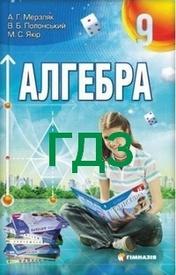 Відповіді Алгебра 9 клас Мерзляк 2009. ГДЗ