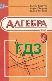 ГДЗ (ответы) Алгебра 9 класс Кравчук 2009. Відповіді, решебник онлайн