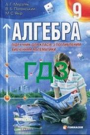 Відповіді Алгебра 9 клас Мерзляк (Погл.) 2009. ГДЗ