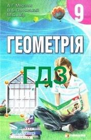 ГДЗ (ответы) Геометрія 9 клас Мерзляк. Відповіді, решебник онлайн