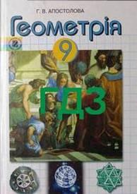 ГДЗ (ответы) Геометрія 9 клас Апостолова 2009. Відповіді, решебник к підручнику