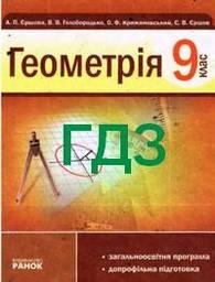 ГДЗ (ответы) Геометрія 9 клас Єршова 2009. Відповіді, решебник до підручника