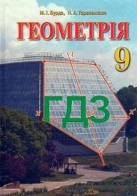 Відповіді Геометрія 9 клас Бурда 2009. ГДЗ
