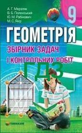 Відповіді Геометрія Збірник 9 клас Мерзляк 2009. ГДЗ