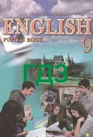 ГДЗ (Ответы, решебник) Англійська мова 9 клас Карпюк