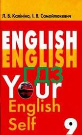 Відповіді Англійська мова 9 клас Калініна 2009. ГДЗ