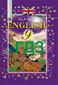 Відповіді Англійська мова 9 клас Несвіт 2009. ГДЗ