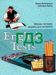 ГДЗ (Ответы, решебник) Англійська мова Тести 9 клас Вілігорська
