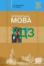 Відповіді Українська мова 9 клас Єрмоленко 2009. ГДЗ