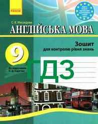 Відповіді Англійська мова Зошит контроль 9 клас Мясоєдова 2014. ГДЗ