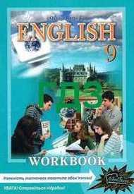 Відповіді Зошит Англійська мова 9 клас Карп'юк 2011. ГДЗ