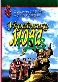 ГДЗ (Ответы, решебник) Українська мова 9 клас Глазова. Відповіді