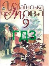 ГДЗ (Ответы, решебник) Украинский язык 9 класс Пентилюк