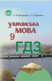ГДЗ (Ответы, решебник) Українська мова 9 класс Бондаренко к учебнику