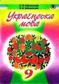 ГДЗ (Ответы, решебник) Українська мова 9 класс Заболотний (Рус.)