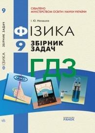 ГДЗ (ответы) Збірник задач Фізика 9 клас Ненашев. Відповіді к сборнику, решебник онлайн