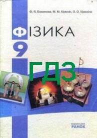 Відповіді Фiзика 9 клас Божинова 2009. ГДЗ
