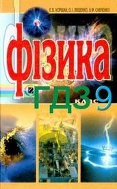ГДЗ (Ответы, решебник) Фiзика 9 клас Коршак