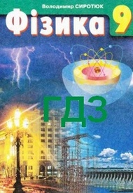 ГДЗ (Ответы, решебник) Фізика 9 клас Сиротюк