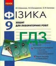 ГДЗ (Ответы, решебник) Зошит лабораторні Фізика 9 клас Божинова